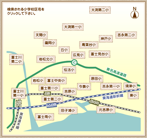 富士市の小学校