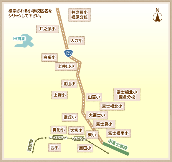 富士宮市の小学校