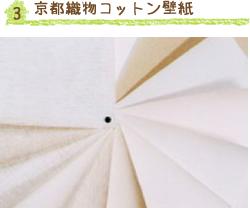 3. 京都織物コットン壁紙