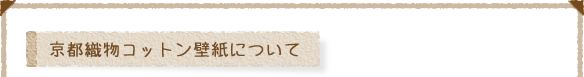京都織物コットン壁紙について