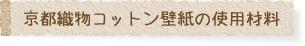 京都織物コットン壁紙の使用材料