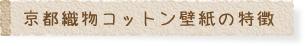 京都織物コットン壁紙の特徴