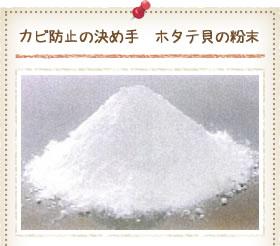 カビ防止の決め手 ホタテ貝の粉末