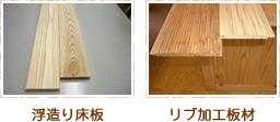 浮造り床板・リブ加工板材