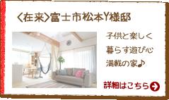 <在来>富士市松本Y様邸