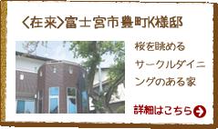 <在来>富士宮市豊町K様邸