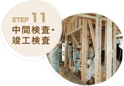 STEP11.中間検査・竣工検査