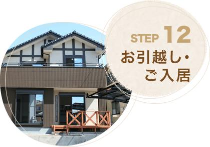 STEP12.お引越し・ご入居