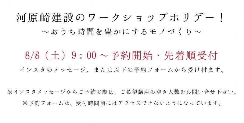 告知用_ブログ2