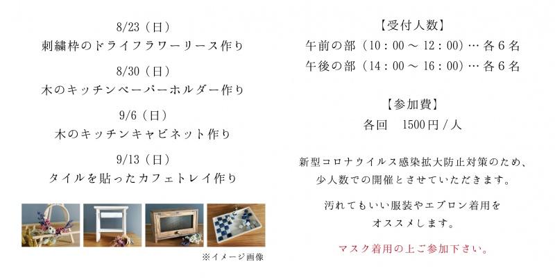 告知用_ブログ3