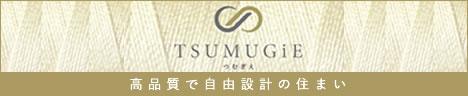 TSUMUGiE(つむぎえ)